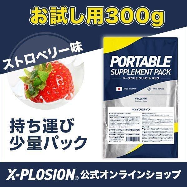 プロテイン エクスプロージョン ホエイプロテイン ストロベリー味 300g お試し用 おためし 少量パック 日本製 男性 プロテイン 女性 X-PLOSION x-plosion 02