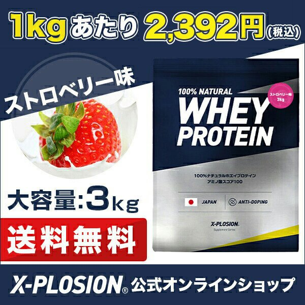 プロテイン エクスプロージョン 100%ホエイプロテイン ストロベリー味 3kg 日本製 男性 女性 X−PLOSION|x-plosion|02