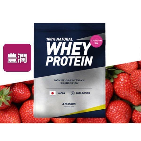 プロテイン エクスプロージョン 100%ホエイプロテイン ストロベリー味 3kg 日本製 男性 女性 X−PLOSION|x-plosion|04