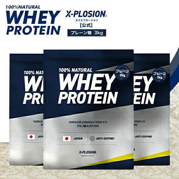 プロテイン エクスプロージョン 100%ホエイプロテイン プレーン味 3個セット 3kg×3個 合計9kg 日本製 男性 女性 X-PLOSION|x-plosion