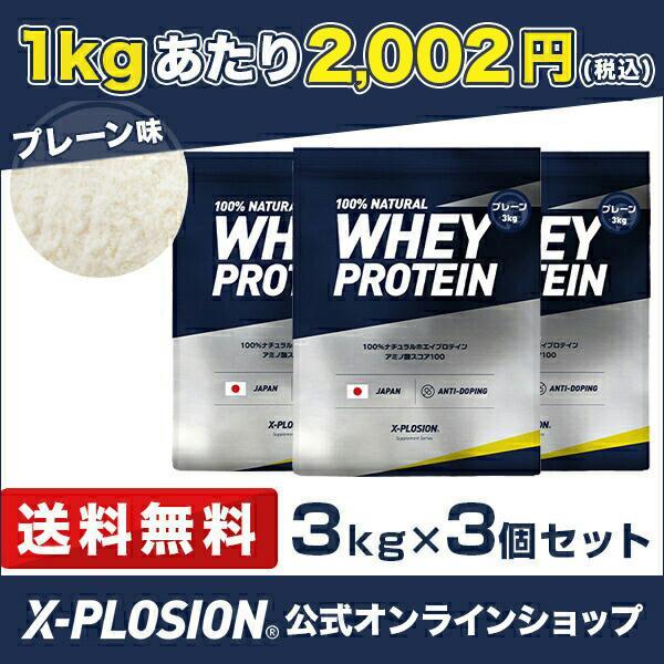 プロテイン エクスプロージョン 100%ホエイプロテイン プレーン味 3個セット 3kg×3個 合計9kg 日本製 男性 女性 X-PLOSION|x-plosion|02