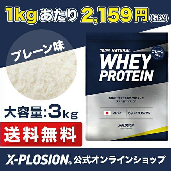 プロテイン エクスプロージョン 100%ホエイプロテイン プレーン味 3kg 日本製 男性 女性 X-PLOSION 送料無料 x-plosion 02