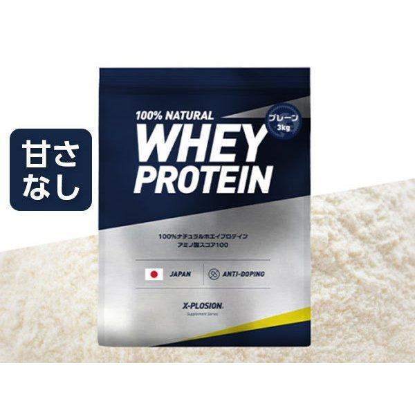 プロテイン エクスプロージョン 100%ホエイプロテイン プレーン味 3kg 日本製 男性 女性 X-PLOSION 送料無料 x-plosion 04