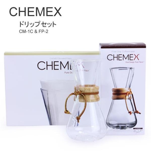 ケメックス コーヒーメーカー CHEMEX CM-1C 3カップ用ドリップ式 フィルター付き(FP-2)|x-sell