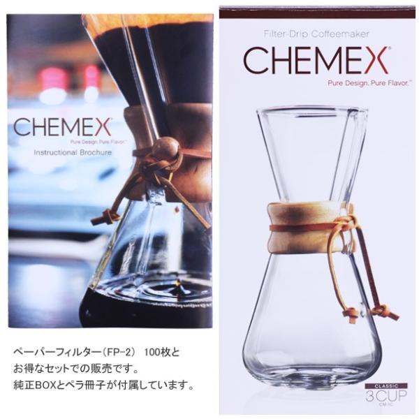 ケメックス コーヒーメーカー CHEMEX CM-1C 3カップ用ドリップ式 フィルター付き(FP-2)|x-sell|04