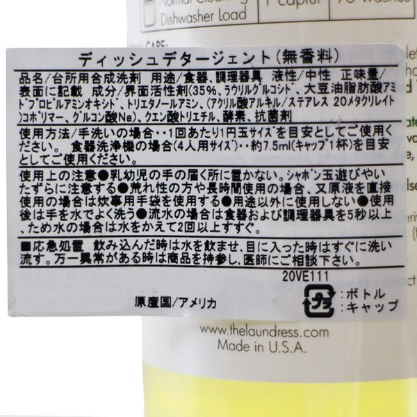 ザ・ランドレス 食器用洗剤 THE LAUNDRESS ディッシュデタージェント 475ml x-sell 02