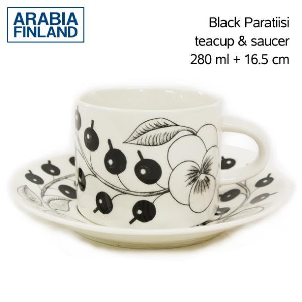 ARABIA アラビア ブラック パラティッシ Black Paratiisi ティーカップ&ソーサー 280ml + 16.5cm 6677/6678 【お取り寄せ】【hkc】