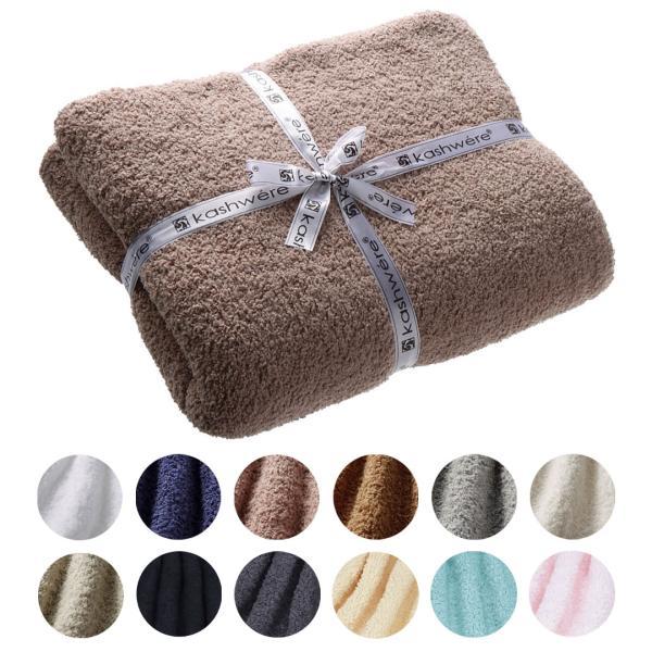 カシウェア/カシウエア ブランケット KASHWERE Blanket (T-30) 選べる17カラー 【hkc】