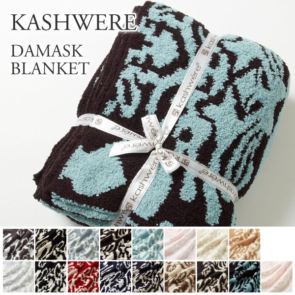 カシウェア/カシウエア KASHWERE  ブランケット ダマスク柄 Damask Blanket (T-28) 【bsm】【hkc】