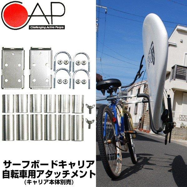 キャリア CAP キャップ 自転車用アタッチメント 単品 アルミ製 ステンレス サーフボード サーフィン SUP|x-sports