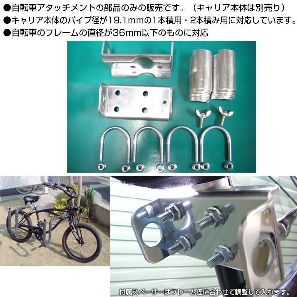 キャリア CAP キャップ 自転車用アタッチメント 単品 アルミ製 ステンレス サーフボード サーフィン SUP|x-sports|02