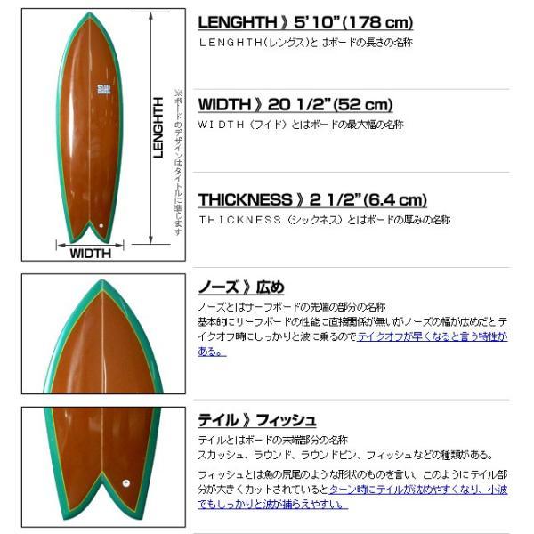 レトロフィッシュ サーフボード 5'10 ショート ラスタカラー フィン付属 サーフィン SCELL|x-sports|02