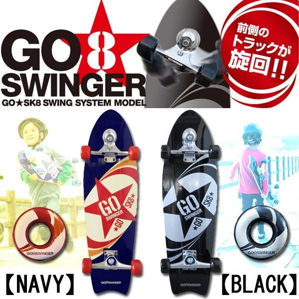GO SK8 スケートボード ゴースウィンガー 30 スケボー サーフィン ゴースケート 基本送料無料|x-sports|02