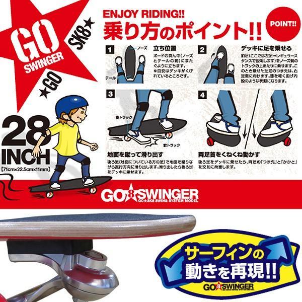 GO SK8 スケートボード ゴースウィンガー 30 スケボー サーフィン ゴースケート 基本送料無料|x-sports|03