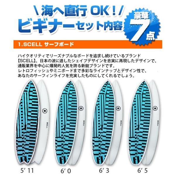 サーフボード ショートボード 5'11 6'0 6'3 6'5 ビギナー7点セット 選べるサーフィン 初心者セット ハードケース デッキパッド リーシュコード|x-sports|02