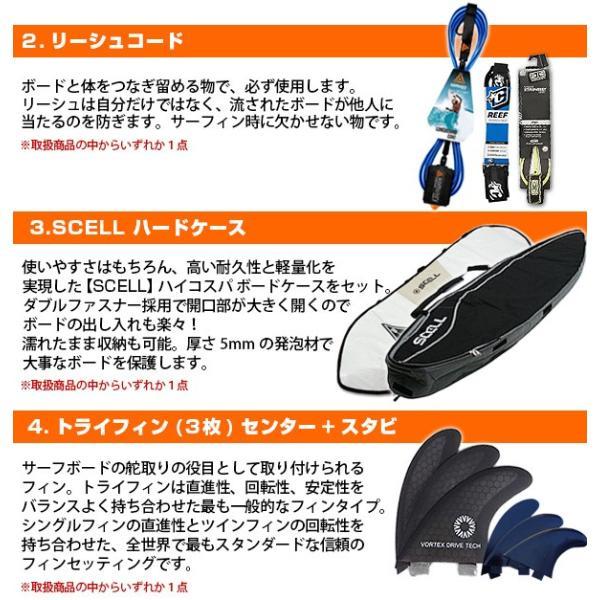 サーフボード ショートボード 5'11 6'0 6'3 6'5 ビギナー7点セット 選べるサーフィン 初心者セット ハードケース デッキパッド リーシュコード|x-sports|03
