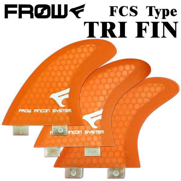 サーフボード フィン FCS/エフシーエス対応 オレンジ トライフィン サーフィン FROW|x-sports