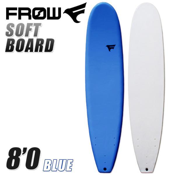 サーフボード ソフトボード 8'0 ファンボード ブルー フィン付き セット サーフィン 初心者 FROW