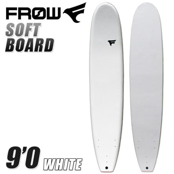 サーフボード ソフトボード 9'0 ロングボード ホワイト フィン付き セット サーフィン 初心者 FROW