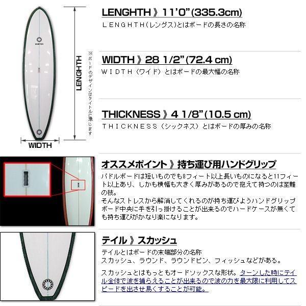 スタンドアップパドルボード SUP オールラウンド サップボード 11'0 グリーン ハードボード フィン付属 VORTEX x-sports 02