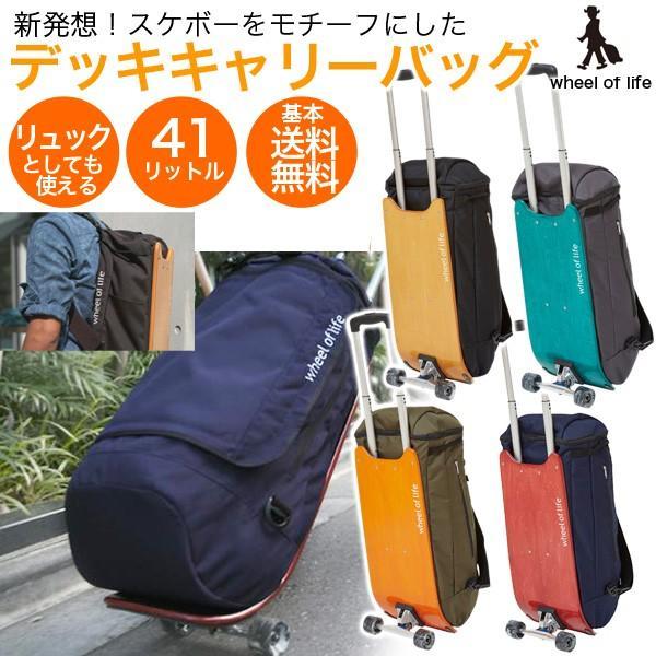 メーカー直送 日時指定不可 キャリーバッグ ウィールバッグ wheel of life スーツケース スケートボード デッキ ウィール リュック 41L M 4カラー