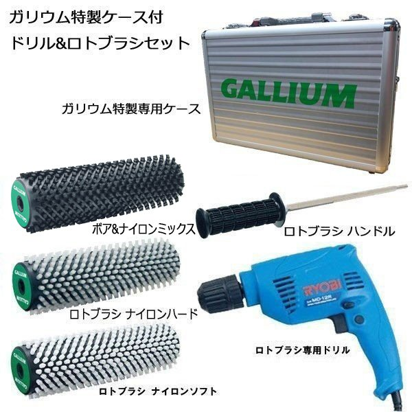 ガリウム GALLIUM クロスカントリースキー アルペンスキー スノーボード チューンナップ 数量限定 ロトブラシ&ドリルセット アルミケース付 000141