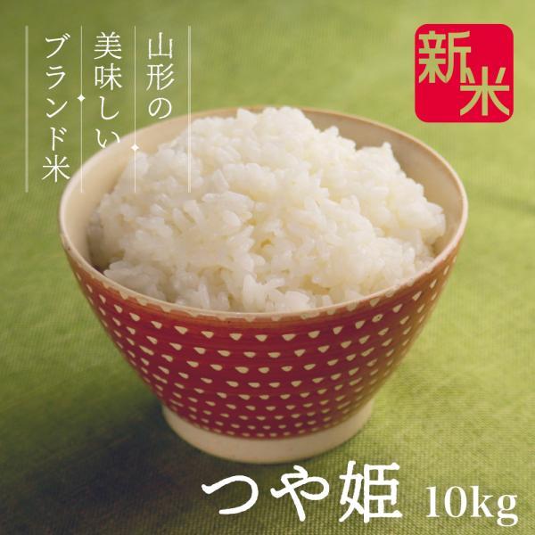 お米 コメ つや姫 10kg 5kg×2 無洗米 精米 特別栽培米 送料無料 山形県産 令和2年産 令和二年産