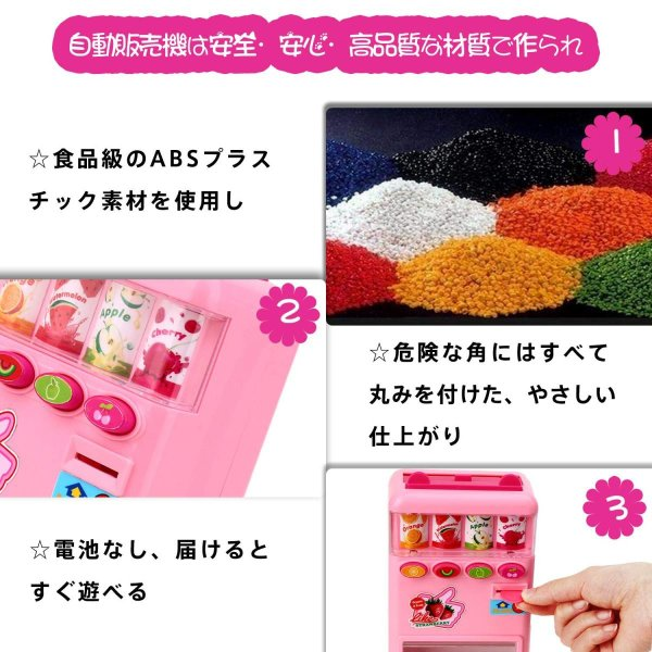 FlyCreat 自動販売機おもちゃ お店屋さん ジュースちょうだい 子供 こども おもちゃ 自販機 飲料機 飲料自動販売機 自動販売機 ふ|xcellentjo|02