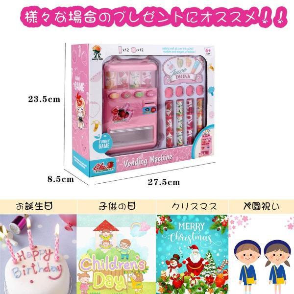 FlyCreat 自動販売機おもちゃ お店屋さん ジュースちょうだい 子供 こども おもちゃ 自販機 飲料機 飲料自動販売機 自動販売機 ふ|xcellentjo|04