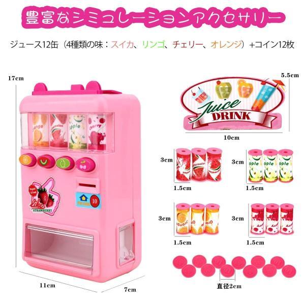 FlyCreat 自動販売機おもちゃ お店屋さん ジュースちょうだい 子供 こども おもちゃ 自販機 飲料機 飲料自動販売機 自動販売機 ふ|xcellentjo|05