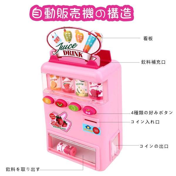 FlyCreat 自動販売機おもちゃ お店屋さん ジュースちょうだい 子供 こども おもちゃ 自販機 飲料機 飲料自動販売機 自動販売機 ふ|xcellentjo|07