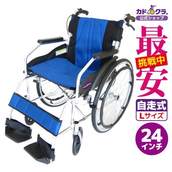 車椅子 軽量 折りたたみ カドクラ チャップス オーシャンブルー A101-AB 自走用 自走介助兼用 送料無料 全10色 kadokura|xenashopping