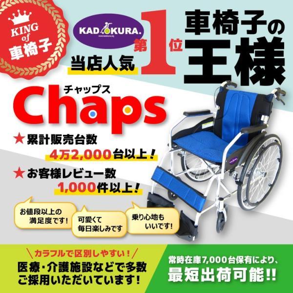 車椅子 軽量 折りたたみ カドクラ チャップス オーシャンブルー A101-AB 自走用 自走介助兼用 送料無料 全10色 kadokura|xenashopping|02