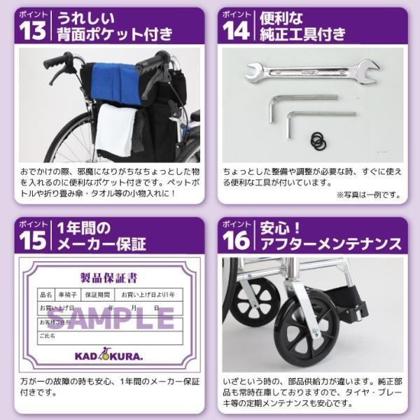 車椅子 軽量 折りたたみ カドクラ チャップス オーシャンブルー A101-AB 自走用 自走介助兼用 送料無料 全10色 kadokura|xenashopping|14