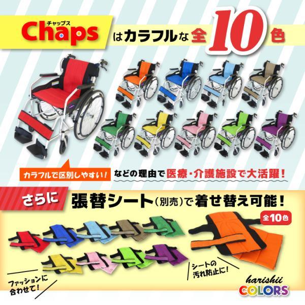 車椅子 軽量 折りたたみ カドクラ チャップス オーシャンブルー A101-AB 自走用 自走介助兼用 送料無料 全10色 kadokura|xenashopping|03