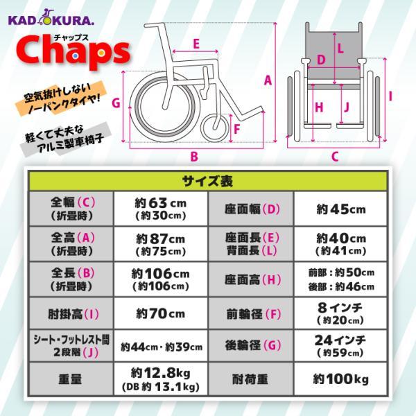 車椅子 軽量 折りたたみ カドクラ チャップス オーシャンブルー A101-AB 自走用 自走介助兼用 送料無料 全10色 kadokura|xenashopping|04