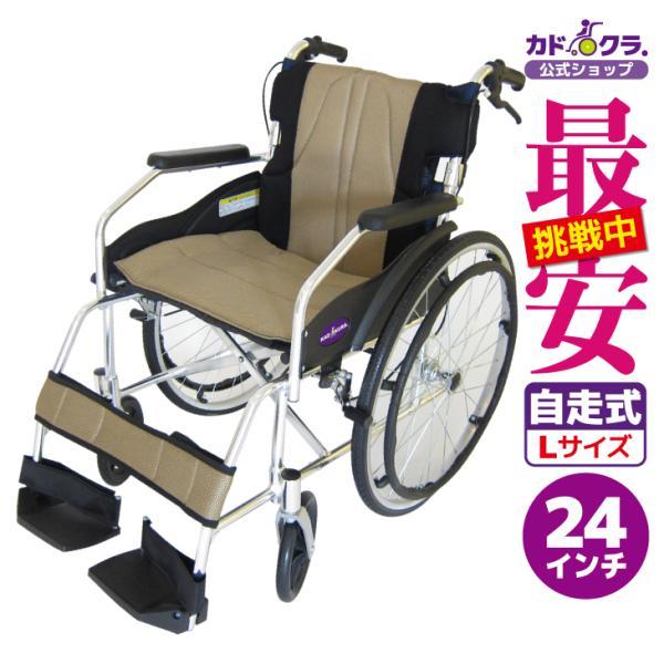 車椅子 全10色 自走用 自走式 車イス 送料無料 カドクラ KADOKURA チャップス ベネチアンゴールド A101-AGD|xenashopping