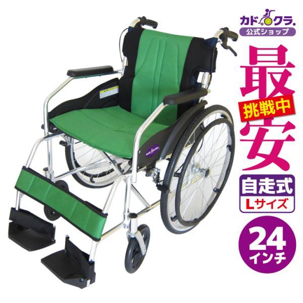 車椅子 全10色 自走用 自走式 車イス 送料無料 カドクラ KADOKURA チャップス フォレストグリーン A101-AGN|xenashopping