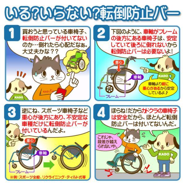 車椅子 全10色 自走用 車イス 送料無料 カドクラ KADOKURA チャップス フォレストグリーン A101-AGN xenashopping 19