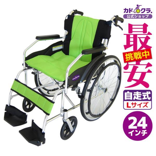 車椅子 全10色 自走用 自走式 車イス 送料無料 カドクラ KADOKURA チャップス フレッシュライム A101-AL|xenashopping