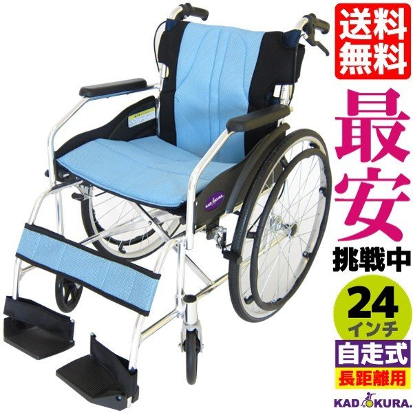 車椅子 全10色 自走用 自走式 車イス 送料無料 カドクラ KADOKURA チャップス スカイブルー A101-ALB|xenashopping