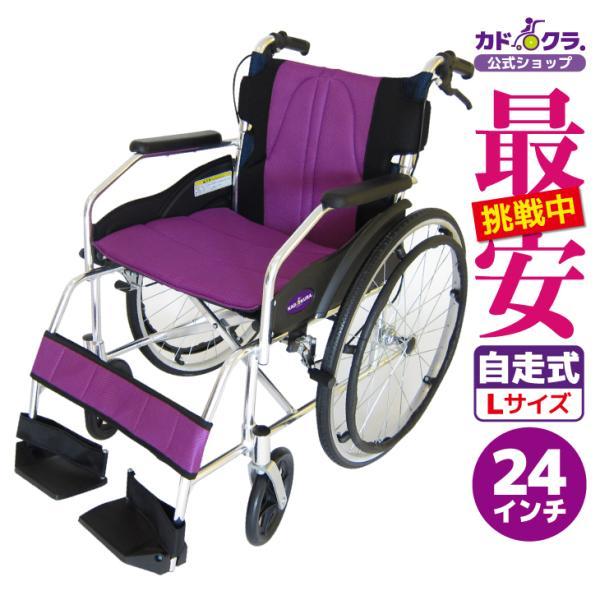 車椅子 全10色 自走用 車イス 送料無料 カドクラ KADOKURA チャップス カクテルパープル A101-APP|xenashopping
