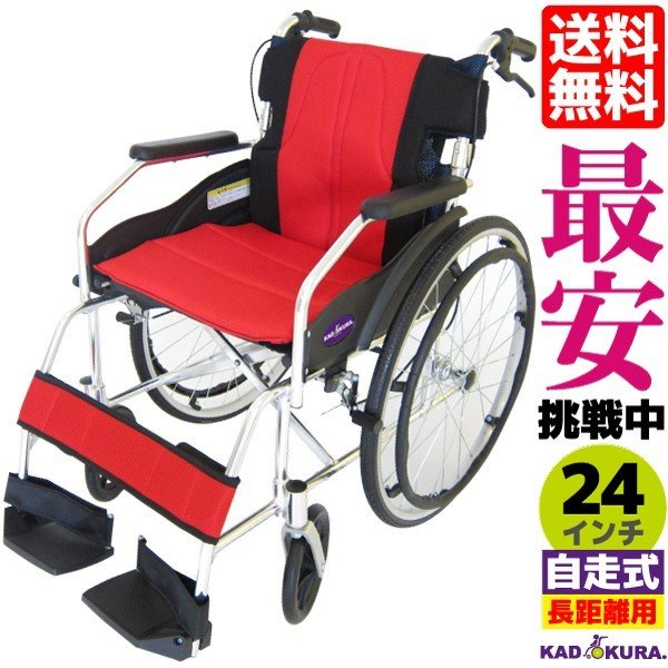 車椅子 全10色 自走用 車イス 送料無料 カドクラ KADOKURA チャップス イタリアンレッド A101-AR|xenashopping