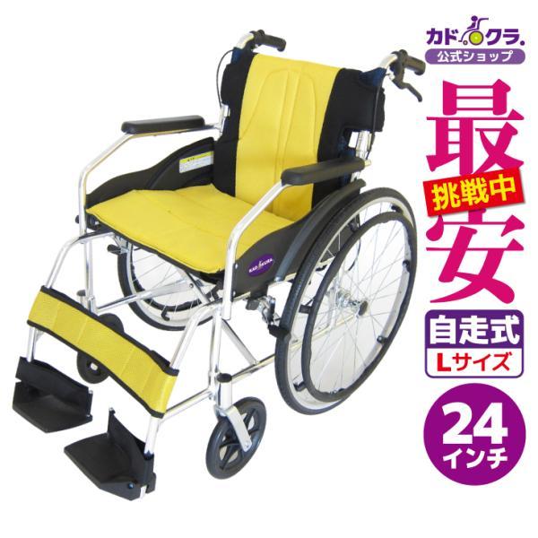 車椅子 全10色 自走用 自走式 車イス 送料無料 カドクラ KADOKURA チャップス ハワイアンイエロー A101-AY|xenashopping