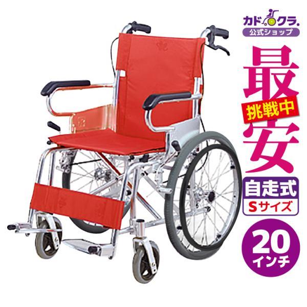 車椅子 自走用 自走式 車イス 送料無料 カドクラ KADOKURA アプラウドA102-AP|xenashopping