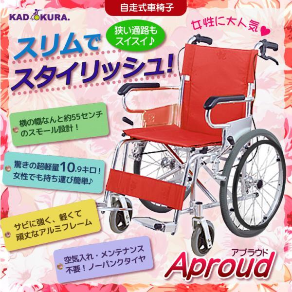 車椅子 自走用 自走式 車イス 送料無料 カドクラ KADOKURA アプラウドA102-AP|xenashopping|02
