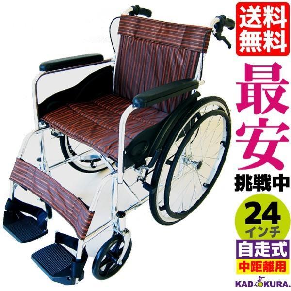 車椅子 全2色 自走用 車イス アウトレット カドクラ KADOKURA チア チョコブラウン A102-CB|xenashopping