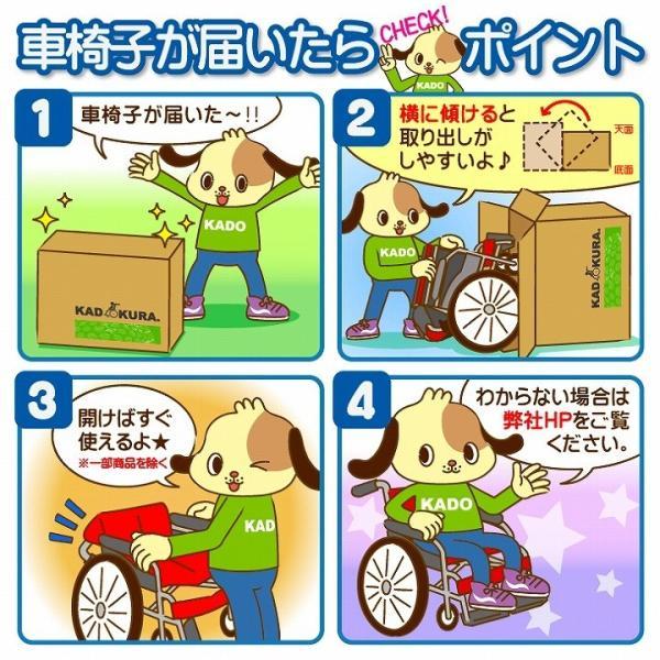 車椅子 全2色 自走用 車イス アウトレット カドクラ KADOKURA チア チョコブラウン A102-CB|xenashopping|07