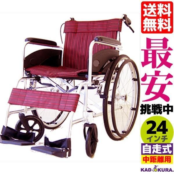 車椅子 全2色 自走用 自走式 車イス アウトレット カドクラ KADOKURA チア ワインレッド A102-WR|xenashopping