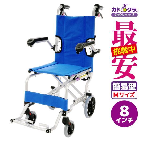 車椅子 全3色 簡易 車イス 送料無料 カドクラ KADOKURA ネクスト イースタンブルー A501-AB|xenashopping